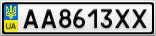 Номерной знак - AA8613XX