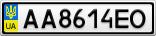 Номерной знак - AA8614EO