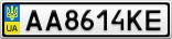 Номерной знак - AA8614KE
