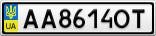 Номерной знак - AA8614OT