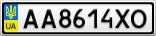 Номерной знак - AA8614XO