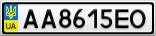 Номерной знак - AA8615EO