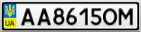 Номерной знак - AA8615OM
