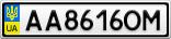 Номерной знак - AA8616OM