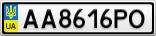 Номерной знак - AA8616PO