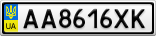 Номерной знак - AA8616XK