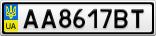 Номерной знак - AA8617BT