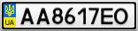 Номерной знак - AA8617EO