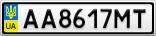 Номерной знак - AA8617MT