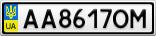 Номерной знак - AA8617OM