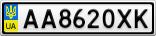 Номерной знак - AA8620XK