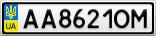 Номерной знак - AA8621OM