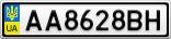 Номерной знак - AA8628BH