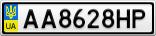 Номерной знак - AA8628HP