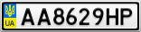 Номерной знак - AA8629HP