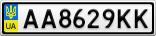 Номерной знак - AA8629KK
