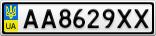Номерной знак - AA8629XX