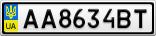 Номерной знак - AA8634BT