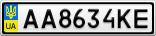 Номерной знак - AA8634KE