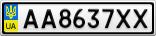 Номерной знак - AA8637XX