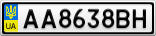 Номерной знак - AA8638BH