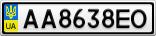 Номерной знак - AA8638EO