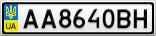 Номерной знак - AA8640BH