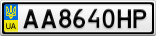 Номерной знак - AA8640HP