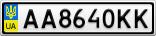 Номерной знак - AA8640KK