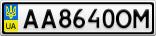 Номерной знак - AA8640OM