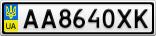 Номерной знак - AA8640XK