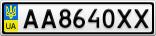 Номерной знак - AA8640XX