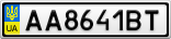 Номерной знак - AA8641BT