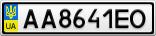 Номерной знак - AA8641EO