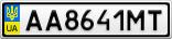Номерной знак - AA8641MT