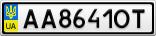 Номерной знак - AA8641OT