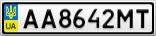 Номерной знак - AA8642MT