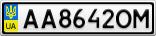 Номерной знак - AA8642OM