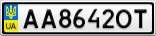 Номерной знак - AA8642OT