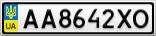 Номерной знак - AA8642XO