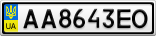 Номерной знак - AA8643EO