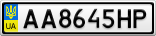 Номерной знак - AA8645HP