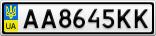 Номерной знак - AA8645KK