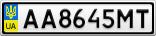 Номерной знак - AA8645MT