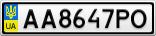 Номерной знак - AA8647PO