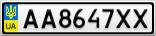 Номерной знак - AA8647XX