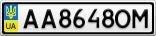 Номерной знак - AA8648OM