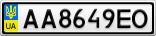 Номерной знак - AA8649EO