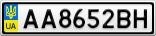Номерной знак - AA8652BH