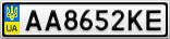 Номерной знак - AA8652KE